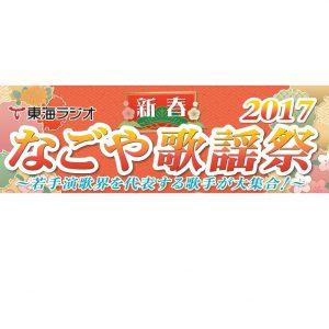 2017.01kayousai-top
