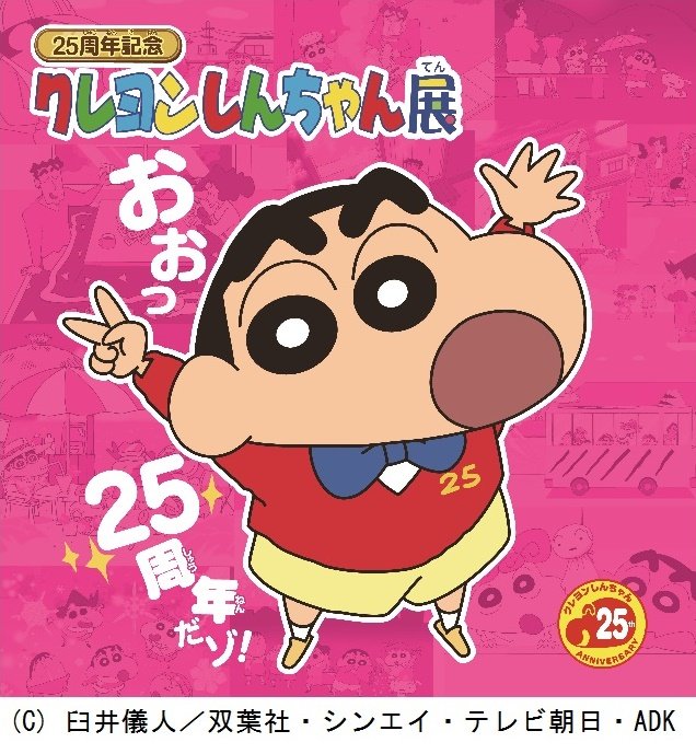 0427-0516shinchan-ten