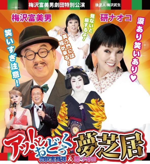 umezawa&ken-naoko