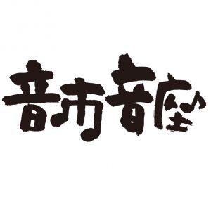 18.03.03 音市音座2018