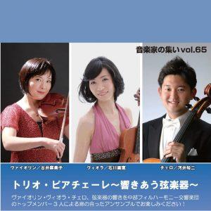 18.03.07ongakuka65-top
