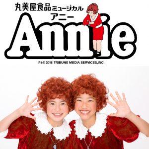 08.annie-top