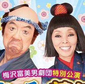 11.05 umezawa&ken-top