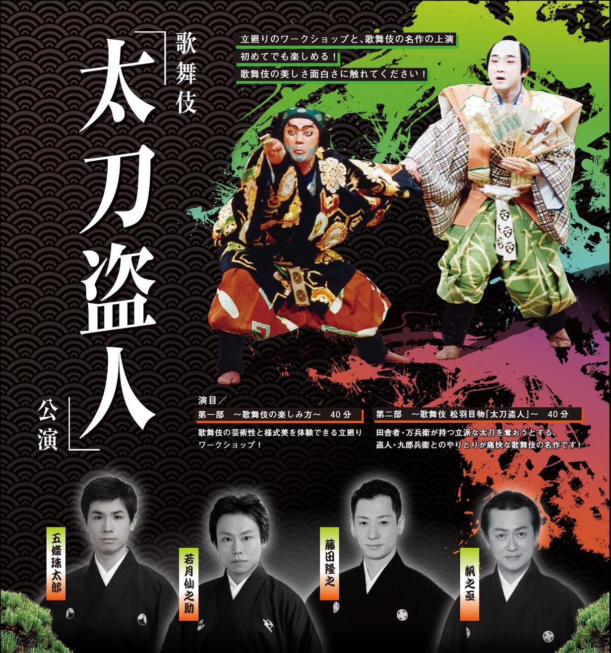 18.08.28 kabuki