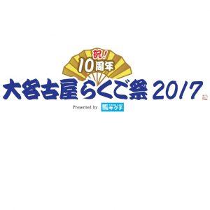 17.12.dainagoya-top