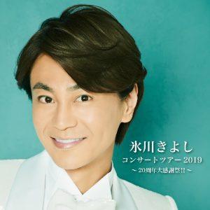 19.03.13 kiyoshi-top