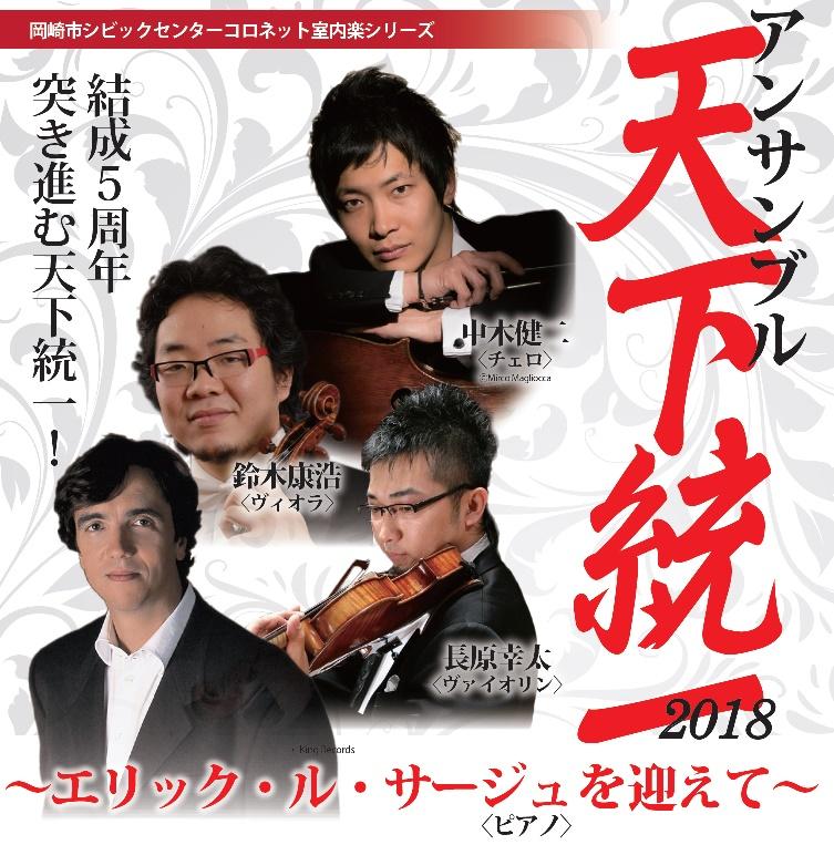 18.04.14 okazaki-tenkatouitsu