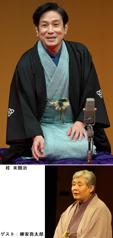 19.04.08 yonedanji-kyotaro
