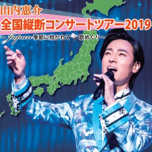 19.07.02 yamauchi-keisuke