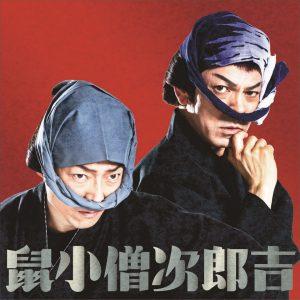 19.09.16.17 nezumi-jirokichi