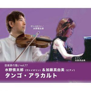 20.03.12ongakuka77-top