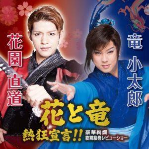 20.04.16 hana&ryu-top