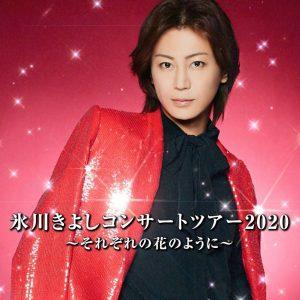 20.06.29hikawa-kiyoshi-top