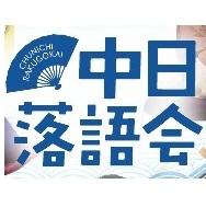 21.08.29 chyunichi-rakugo-top