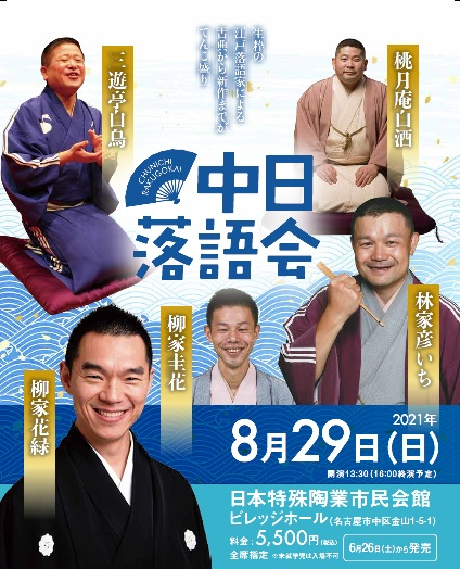 21.08.29 chyunichi-rakugo