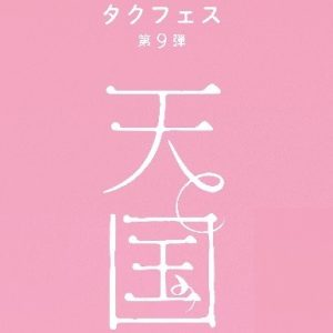 21.10.24-25 tengoku-top