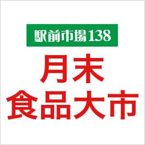 0826syokuhin-ooichi01m