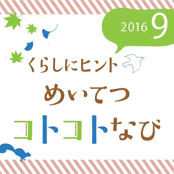 0901kotokoto_s