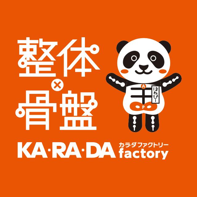 karada39.png