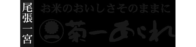 kikuichi-arare.png