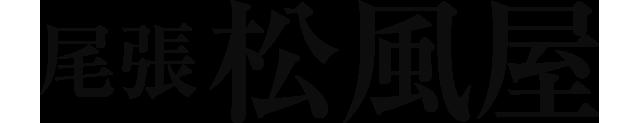 owari-matsukazeya.png
