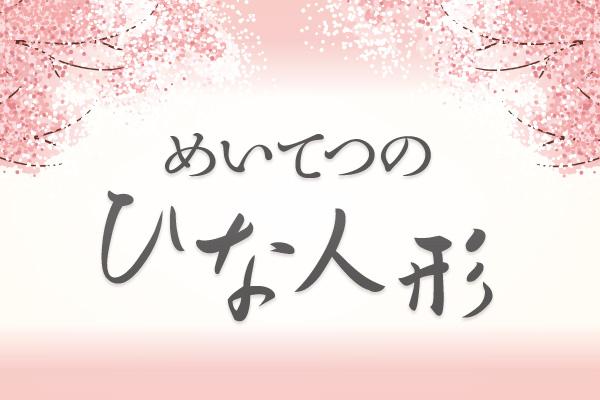 0303hinaningyo_l