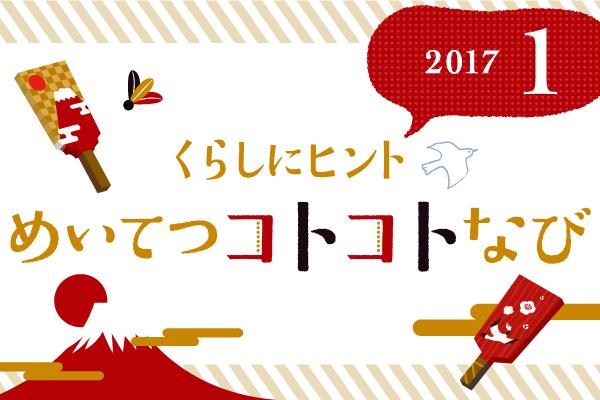 201701kotonavi_l