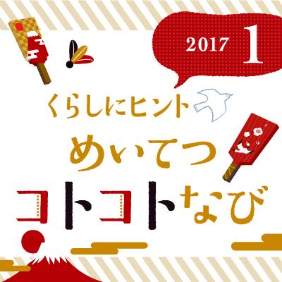 201701kotonavi_s
