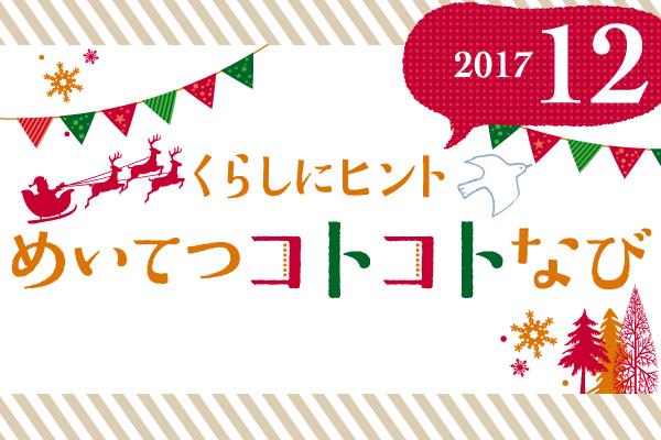 201712kotonavi_l