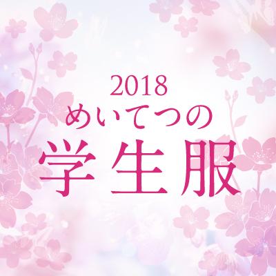 2018gakuseifuku_m