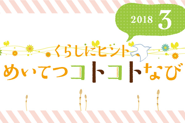 201803kotonavi_l