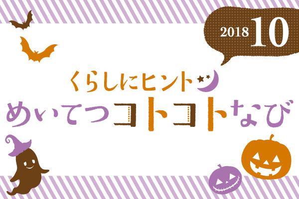 201810kotonavi_l