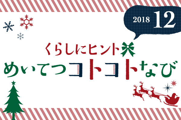 201812kotonavi_l