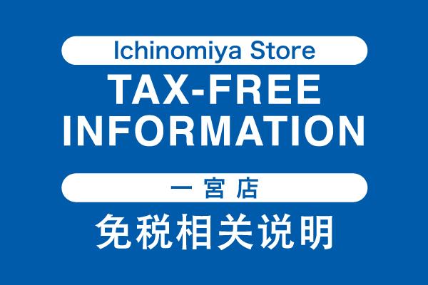 ichinomiya_taxfree_l