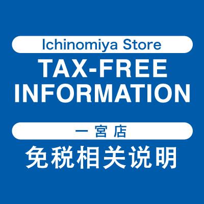 ichinomiya_taxfree_m