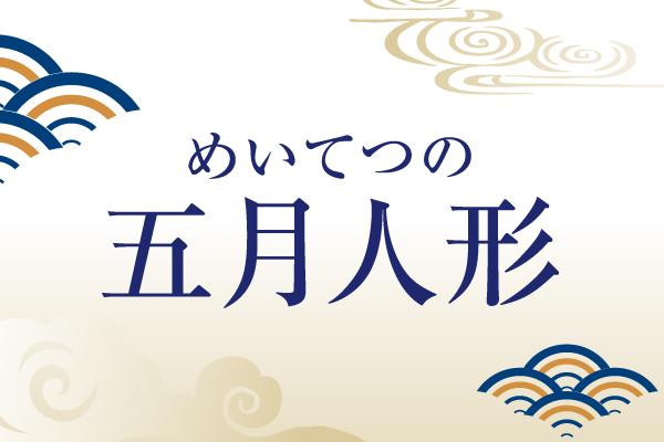 0227-0423gogatsuningyou_l
