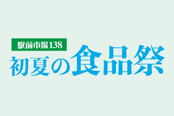 0508-24syokuhinsai_l