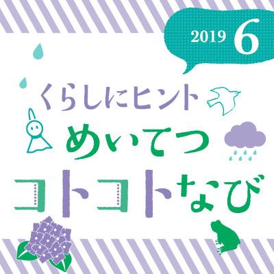 06kotokoto_s