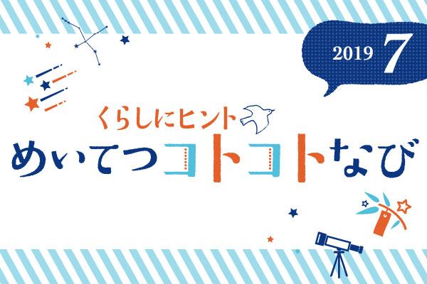 07kotokoto_l