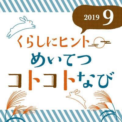 201909kotokoto_s