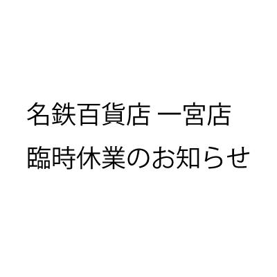 ichinomiyarinnjikyuugyou