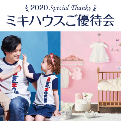 0717-0816mikihouse-s