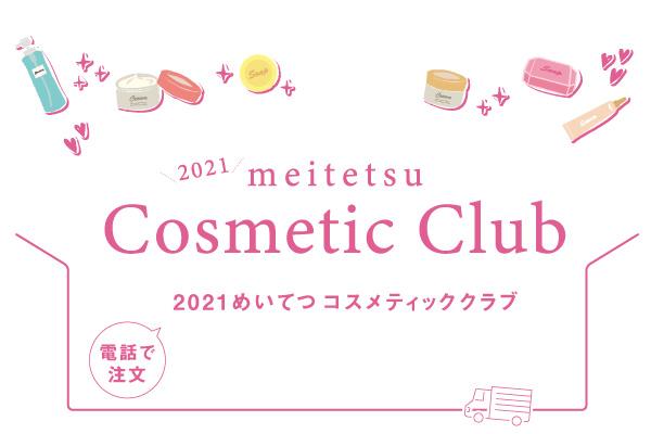 cosme0901-l