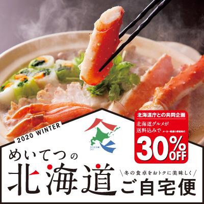 hokkaidogojitakubin_s