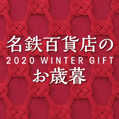 2020oseibo_ichinomiya