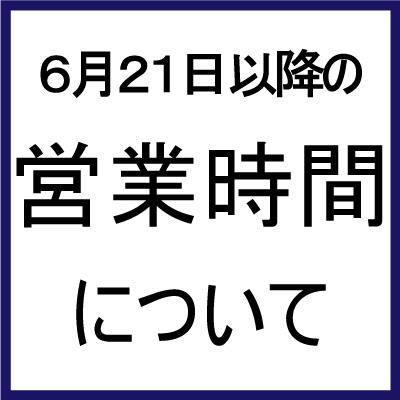 0621-1sl-ichinomiya