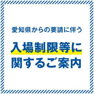 ichinomiyaseigen