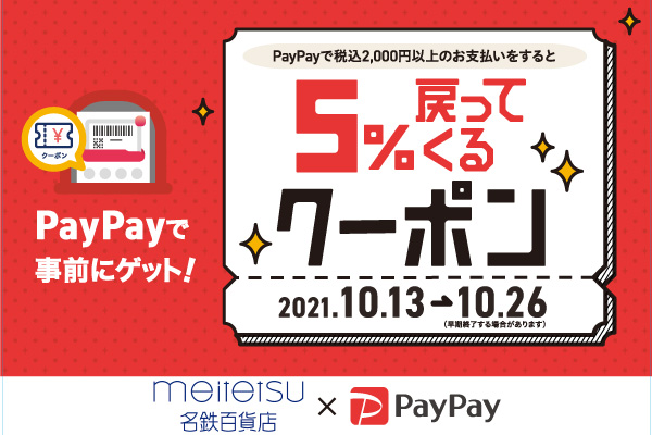 paypay1011-l-1