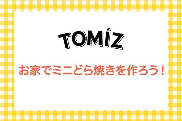 tomiz1013_l