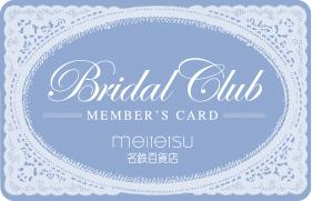 """It is more advantageous when we enter """"Meitetsu Department Store bridal club""""!"""